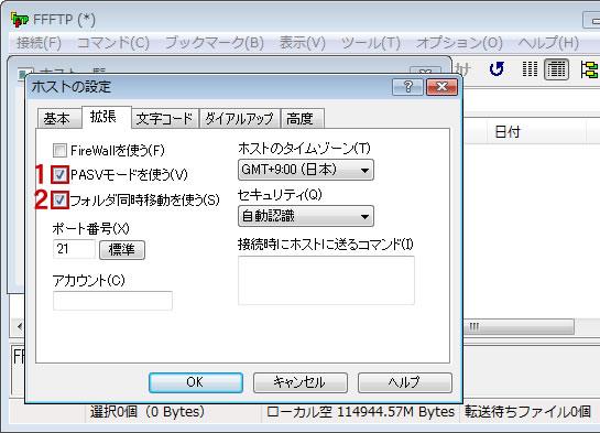 FFFTP設定変更