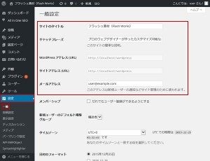 WordPress(一般設定)