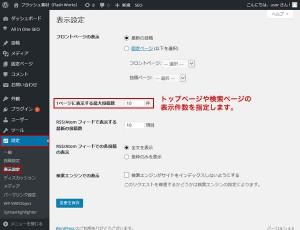 WordPress(表示設定)