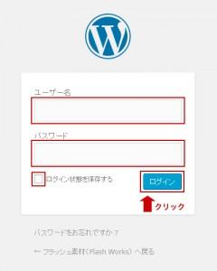 ワードプレスのログイン