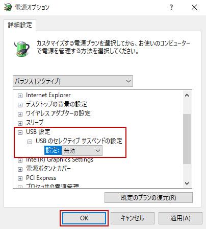 USB設定