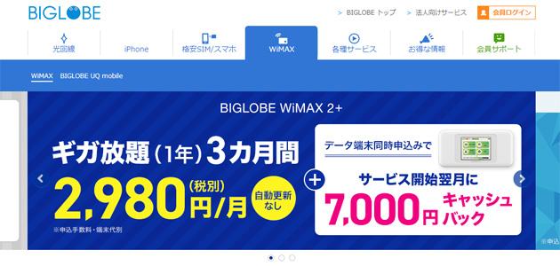 BIGLOBE WiMAX