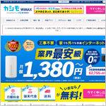 カシモ WiMAX2+