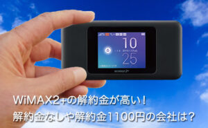 WiMAX2+の解約金