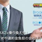 WiMAX乗り換え