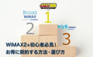 おすすめのWiMAX会社TOP3